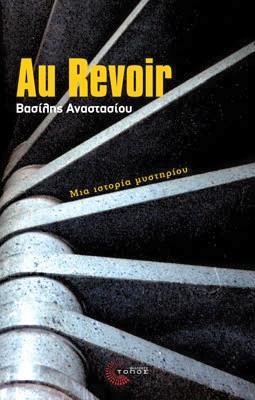 Κυκλοφόρησε απο τις εκδόσεις ΤΟΠΟΣ, το μυθιστόρημα του Βασίλη Αναστασίου με τίτλο :